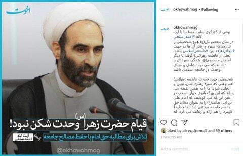 حجت الاسلام احمد مبلغی