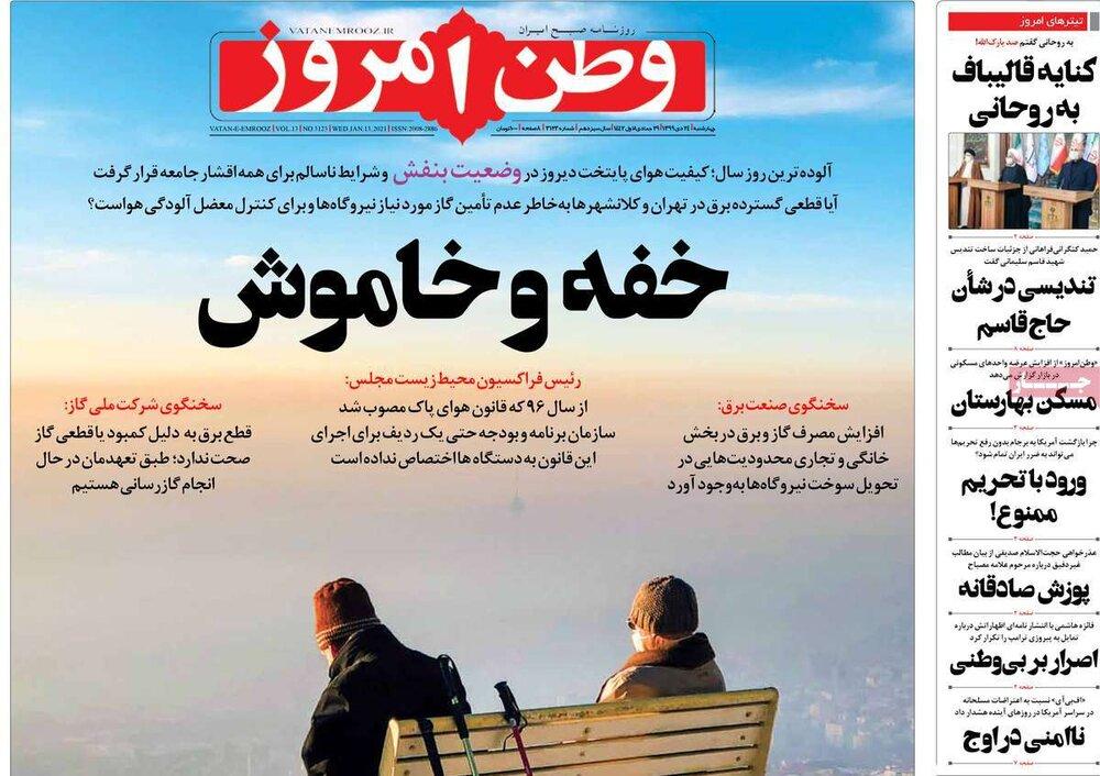 صفحه اول روزنامههای چهار شنبه ۲۴ دی ۹۹