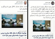 """یادداشت رسیده   کمبود """"سواد رسانهای"""" برای سلبریتیهای رسانه!!"""