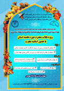 دوره تربیت مربی حفظ قرآن کریم در یزد برگزار می شود