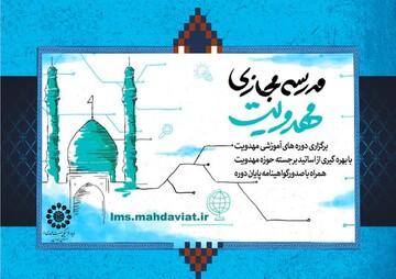 دورههای مجازی آموزش معارف مهدوی در همدان برگزار می شود