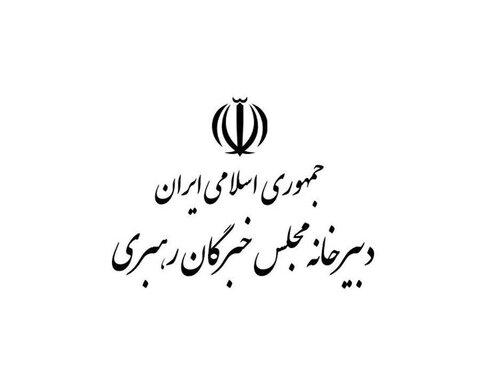دبیرخانه خبرگان رهبری