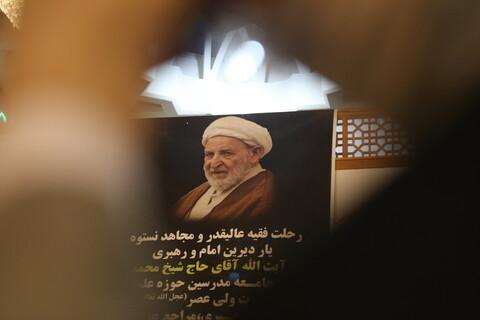 تصاویر / مراسم چهلمین شب درگذشت آیت الله یزدی