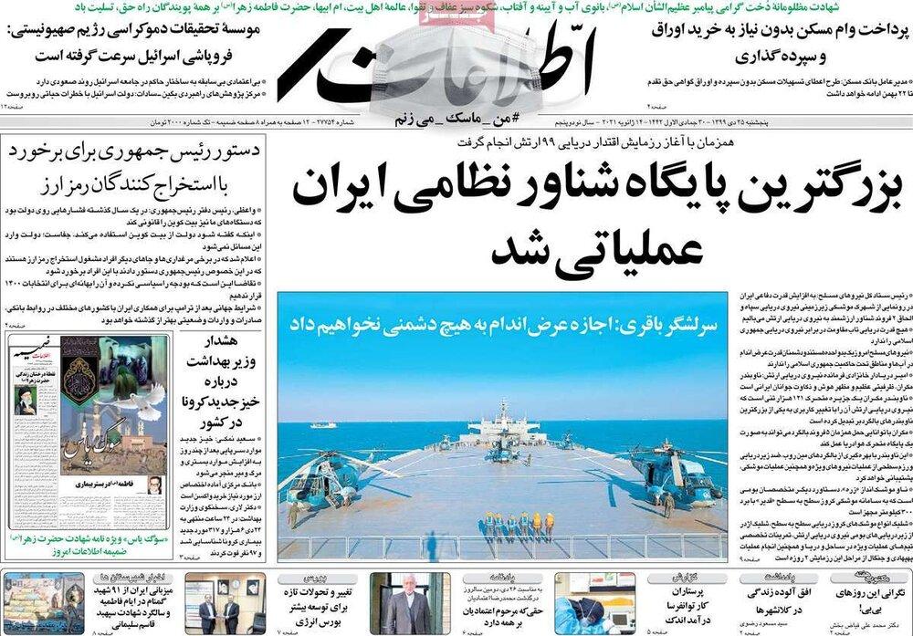 صفحه اول روزنامههای پنج شنبه ۲۵ دی ۹۹