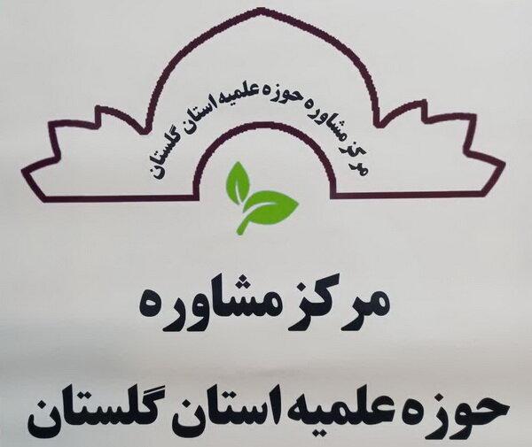 مرکز مشاوره حوزه علمیه استان گلستان افتتاح شد