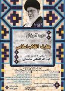 دوره آموزش «معارف انقلاب اسلامی» برگزار میشود