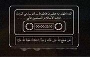 صوت | توسل ائمه اطهار(ع) به حضرت زهرا (س)