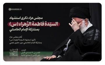 الإمام الخامنئي يحيي مجلس عزاء ذكرى استشهاد السيدة فاطمة الزّهراء (ع)