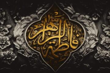 پاسخ به سؤالی پیرامون الگو بودن حضرت زهرا(س)