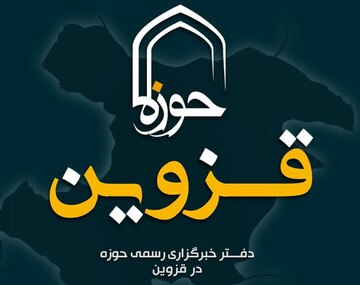 فیلم | بسته خبری حوزه علمیه قزوین - ۹