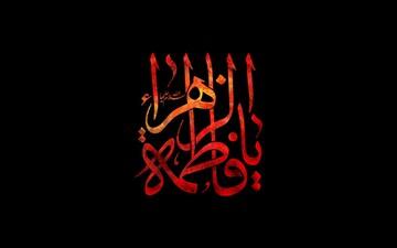 زنان از حضرت فاطمه زهرا(س) الگوبرداری کنند
