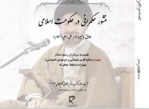 کتاب منشور حکمرانی در حکومت اسلامی مطابق با سیره امام علی علیه السلام