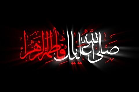 سخنان علمای اهل سنت درباره حضرت زهرا (س)