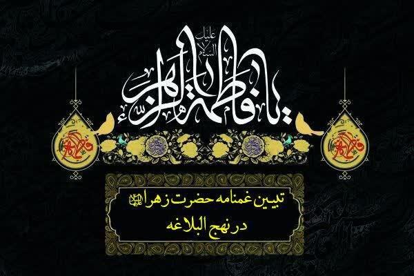 تبیین غم نامه حضرت زهرا(س) در نهج البلاغه