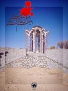 همدلی نیروهای انقلابی و مشتاق به جهاد فرهنگی در یادمان شهدای گمنام یاسوج