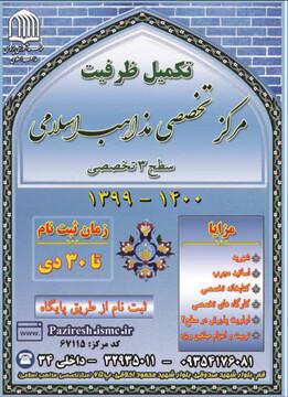 ثبت نام تکمیل ظرفیت سطح سه مرکز تخصصی مذاهب اسلامی آغاز شد