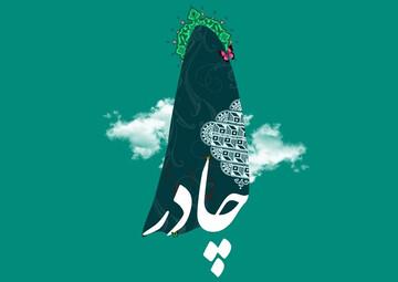 اهدای چادر به دخترانی که حجاب کامل را برگزیدند