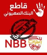 موج مردمی تحریم بانک ملی بحرین در پی همکاری با رژیم صهیونیستی