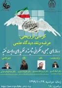"""کرسی ترویجی """"رسانه ها و حکمرانی شایسته در نظریههای ولایت فقیه"""""""