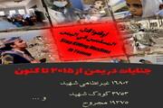 عکس نوشت | جنایت در یمن