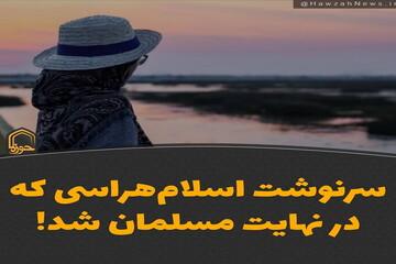 عکس نوشت | سرنوشت اسلامهراسی که در نهایت مسلمان شد!