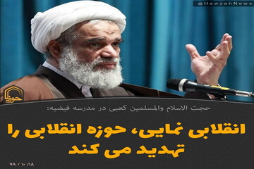 عکس نوشت | انقلابینمایی حوزه انقلابی را تهدید میکند