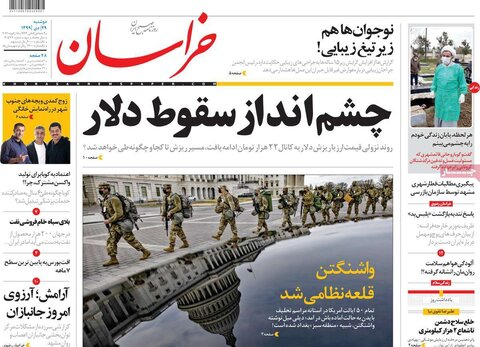 صفحه اول روزنامههای پنج شنبه ۲۹دی ۹۹