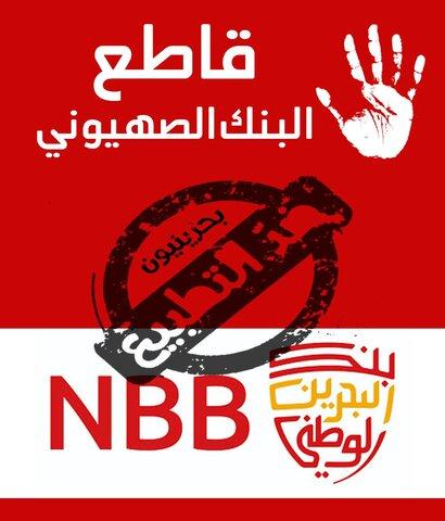 تحریم بانک ملی بحرین