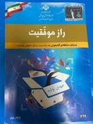 مسابقه کتابخوانی «راز موفقیت» ویژه ایام الله دهه فجر برگزار می شود