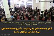 عکس نوشت | نماز جمعه قم با رعایت شیوهنامههای بهداشتی برگزار شد