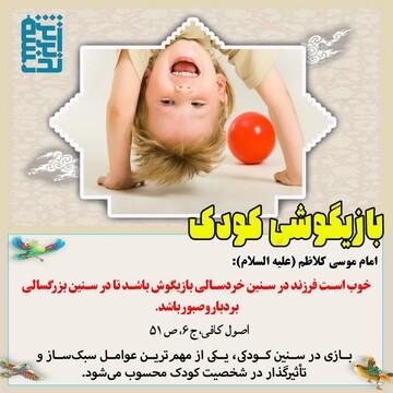 عکس نوشت | تربیت فرزند