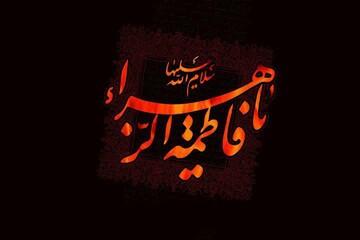 حضرت زهرا(س) نقشه راه سعادت مردم است