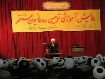 تصاویر آرشیوی از همایش آموزشی توجیهی روحانیون مستقر در بهمن ماه ۱۳۸۵