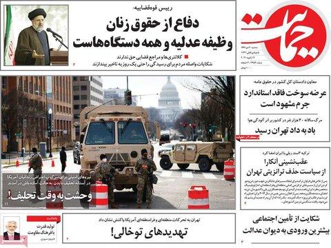 صفحه اول روزنامههای سه شنبه ۳۰ دی ۹۹