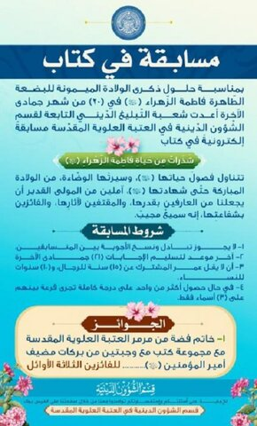 العتبة العلوية تطلق مسابقة عقائدية بمناسبة الولادة الميمونة لسيدة نساء العالمين الزهراء فاطمة (ع)