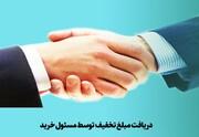 احکام شرعی | حکم دریافت مبلغ تخفیف توسط مسئول خرید