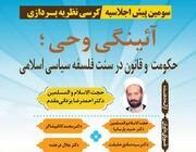 پیش اجلاسیه کرسی «آئینگی وحی؛ حکومت و قانون در سنت فلسفه سیاسی اسلامی» برگزار می شود