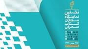 حضور مرکز نشر هاجر با ۵۰۰ عنوان کتاب در نمایشگاه مجازی کتاب تهران/ امکان خرید ۲۴ ساعته