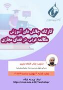 """برگزاری کارگاه غیرحضوری """"چالش های آموزش مکالمه عربی در فضای مجازی"""""""