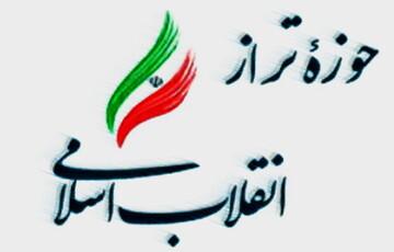 ویژگی ها و شاخصه های حوزه تراز انقلاب اسلامی