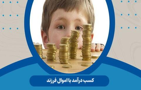 کسب درآمد با اموال فرزند