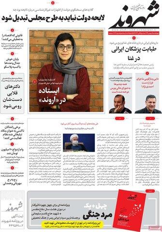 صفحه اول روزنامههای چهارشنبه ۱ بهمن ۹۹