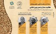 نشست مجازی «عقلانیت و مدارا در تمدن اسلامی» برگزار می شود