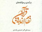 کتاب «درآمدی بر مؤلفه های نظام اخلاقی قرآن» منتشر شد