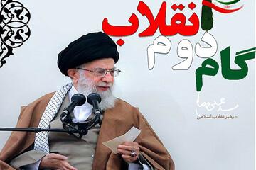 بیانیه گام دوم انقلاب نقشه راه پیشرفت کشور است