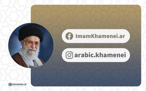 KHAMENEI.IR يُطلق صفحتيه الجديدتين على فيسبوك وإنستاغرام