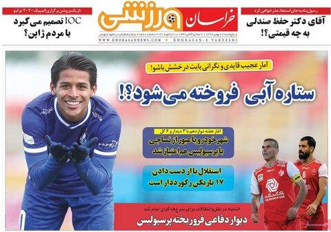 صفحه اول روزنامههای پنجشنبه ۲ بهمن ۹۹