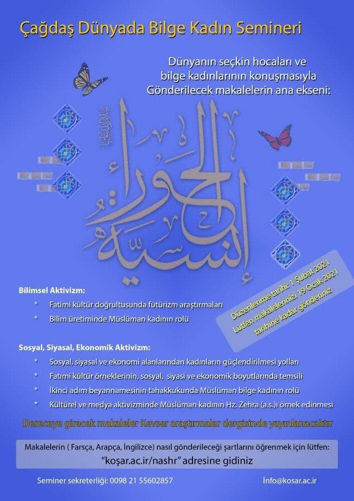 ارسال مقالات همایش «حوراء انسیه؛ کنشگری زن مسلمان» تا ۵ بهمن تمدید شد