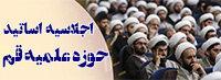 اجلاسیه اساتید حوزه علمیه قم