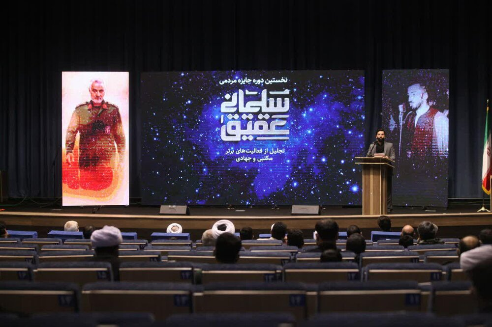 نخستین دوره جایزه مردمی عقیق سلیمانی به کار خود پایان داد